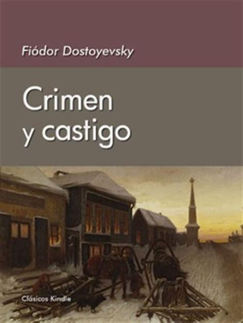 libro crimen y castigo frases de quot crimen y castigo quot frases libro mundi frases com