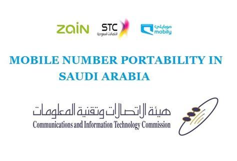 mobile number portability procedure procedure of mobile number portability in saudi arabia