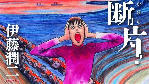 fragments of horror junji ito pens lovecraftian horror in new book fragments