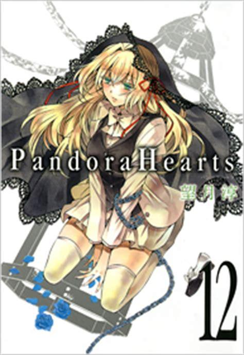 Pandorahearts Vol 13 vo pandora hearts jp vol 12 mochizuki jun