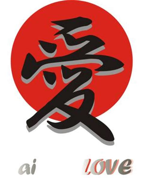 love symbol chinese clipart best chinese love clipart best