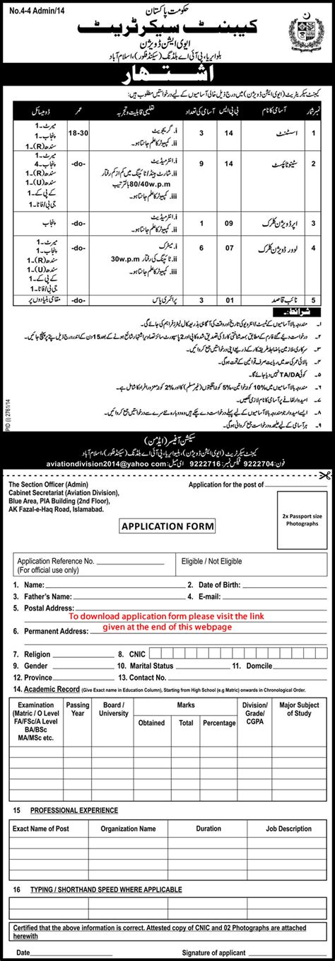 Mba In Aviation Management In Pakistan by Aviation Division Cabinet Secretariat Islamabad 2014