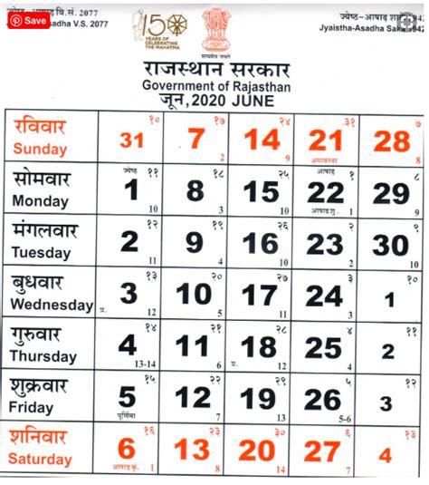 rajasthan govt calendar    newz square