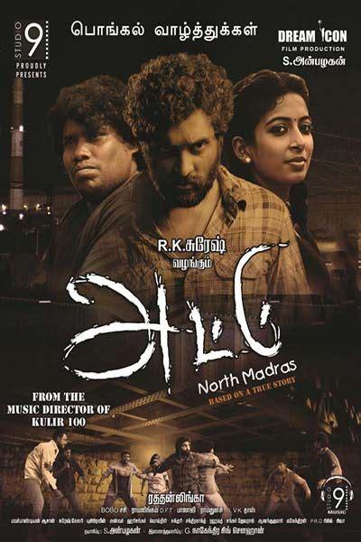 film 2017 full attu 2017 tamil full movie watch online free