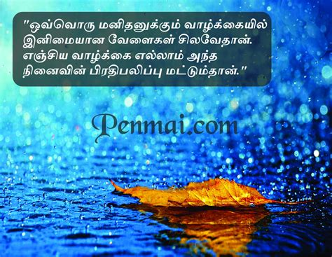 Inspirational Quotes In Tamil Wallpapers With Motivational Quotes Quotesgram