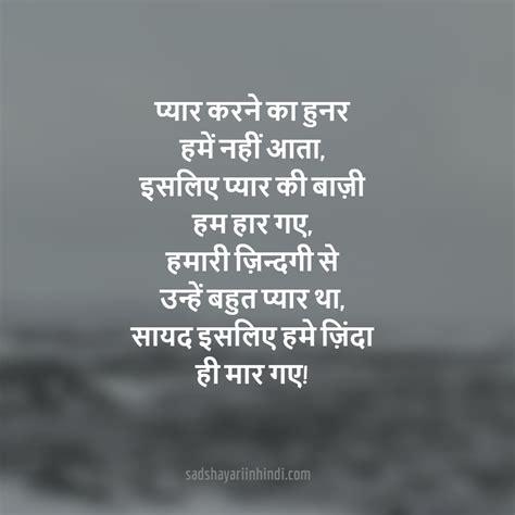 sad odia kabita with sad imeage best 100 hindi sad shayari image download hd for whatsapp