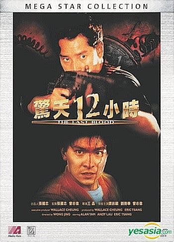 Dvd Andy Lau Collection yesasia the last blood mega collection hong kong version dvd andy lau alan tam