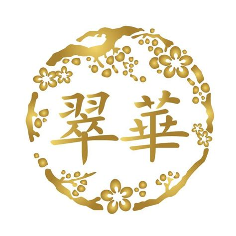 choi wah new year menu choi wah restaurant new year menu 28 images best