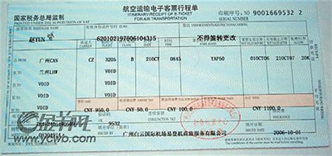 china domestic flight ticket discount airfare  domestic