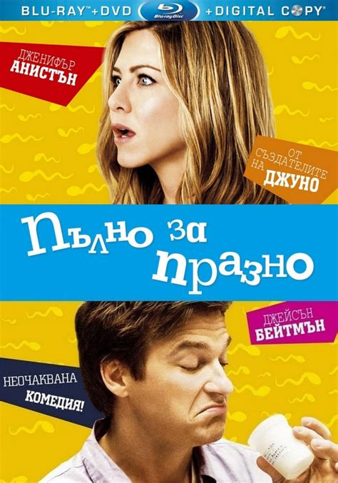 film online bg the switch пълно за празно 2010 online