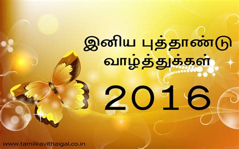 new year kavithai images tamil kavithaigal