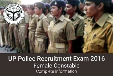 UP Police 5800 Female Constable Recruitment 2016 Apply