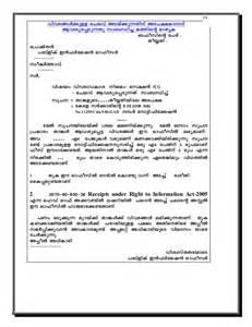 Cv Letter by Vivaravakasa Niyamam Oru Padanam