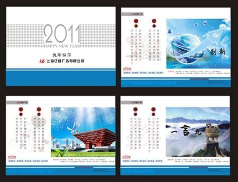 广告公司台历 素材中国sccnn com