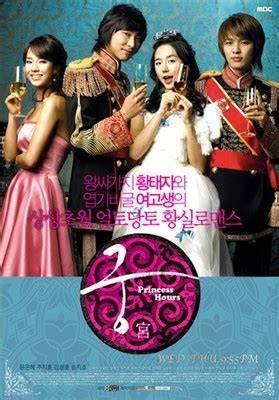 dramanice princess hours 韓国ドラマ壁紙 d style
