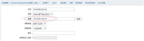 zabbix userparameter tutorial zabbix使用python实现监控mongodb副本集状态 布布扣 bubuko com
