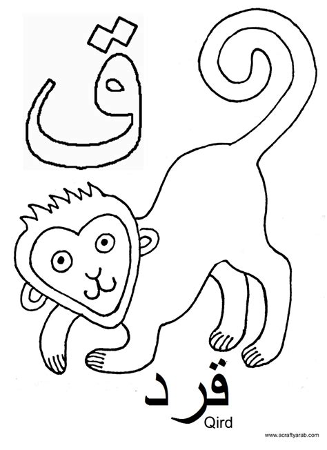 Coloring Pages Arabic Alphabet | arabic letters coloring pages coloring pages