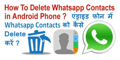 how to delete contacts on android how to delete remove whatsapp contacts permanently from android phone easily in