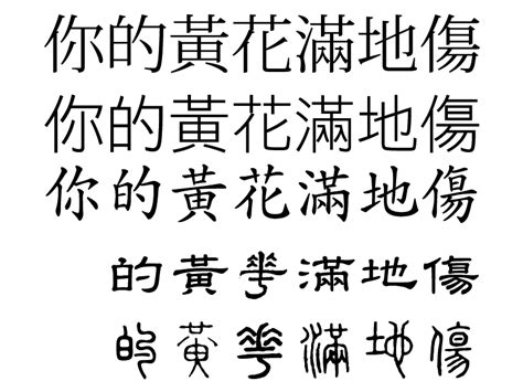 file chinese fonts juhuasample png wikimedia commons