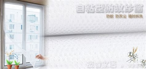 Grosir Tirai Anti Nyamuk Jual Tirai Jendela Anti Nyamuk Harga Grosir