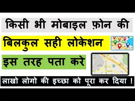 how to track a mobile phone location how to track mobile phone location in india