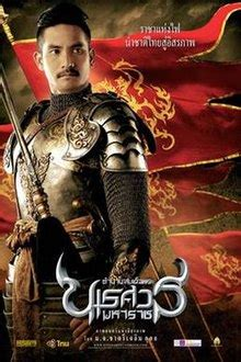 film thailand wikipedia king naresuan film wikipedia