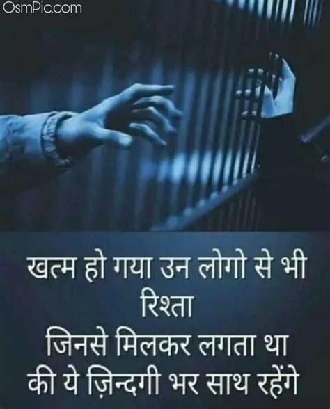 top   sad images hindi shayari pictures  sad