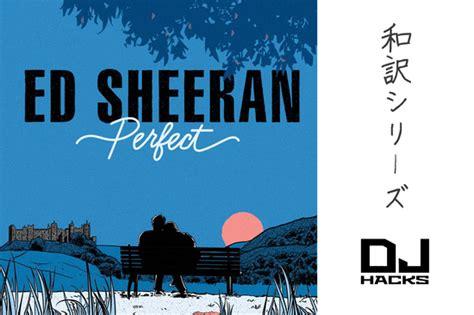 ed sheeran perfect spotify 歌詞和訳 ed sheeran perfect okmusic