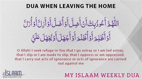 dua while entering bathroom dua when leaving the home islamic duas and supplications