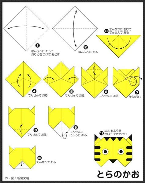 Origami Tiger Diagram - origami tiger tutorial origami animaux