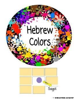 hebrew colors hebrew colors by no bells and whistles just stuff tpt