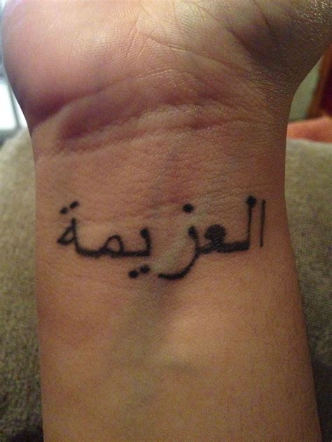 written wrist tattoos my wrist quot determination quot written in arabic while