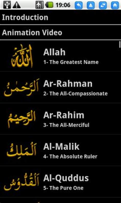 allah names themes download 99 names of allah free download 69download android