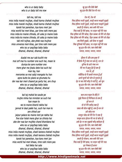 song lyrics india miss india maratee mujhpe म स इ ड य मरत म झप