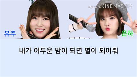 lyrics 97s lyrics 97즈 유주 은하 밤과 별의 노래 원곡 온유 이진아