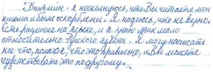 russian cursive