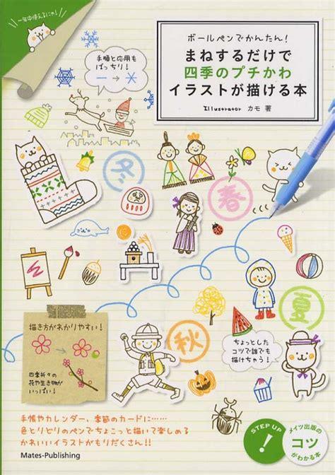 japanese pattern drafting books ボ ルペンでかんたん まねするだけで四季のプチかわイラストが描ける本 カモ 著 紀伊國屋書店ウェブストア