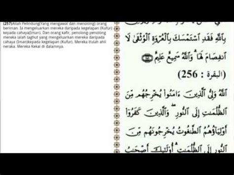 download mp3 ayat kursi muhammad thaha al junayd download ar rahman taha al junayd mp3