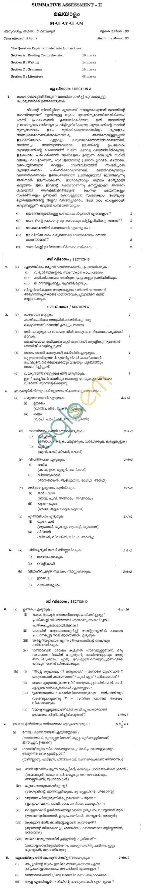 pattern word meaning in malayalam cbse board exam class 10 sa2 sle question paper