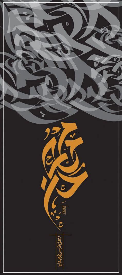 Kalung Pria Motif Font Islam http thesmashable top 10 islamic calligraphy arabic typography beautiful amazing