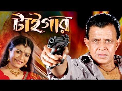 film india mithun mithun chakraborty movies tiger full movie bangla