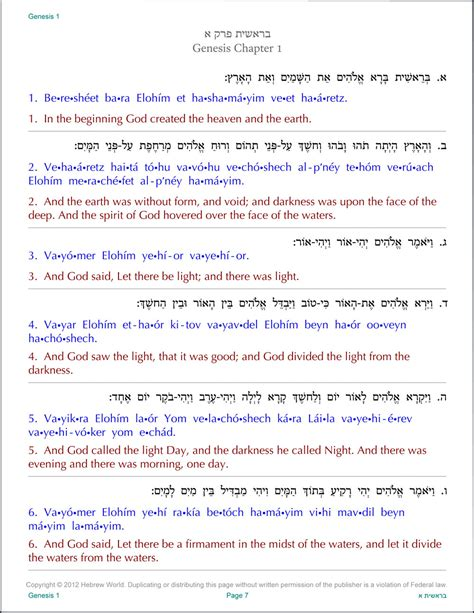 the torah hebrew transliteration and translation in 3 line segments the 5 books of the bible with hebrew transliteration translation in 3 line format line by line books complete hebrew phonetic bible