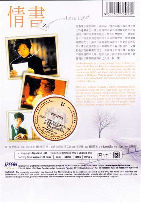 Letter Japanese Subtitle by Letter Dvd Japanese 1995 Cast By Miho