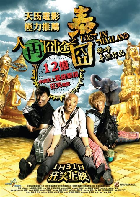 film mandarin lost in time lost in thailand mandarin with english subtitles peneflix