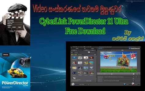 cyberlink powerdirector 11 templates free downloads ස ස කරණය නවතම ම හ ණ වර cyberlink powerdirector 11