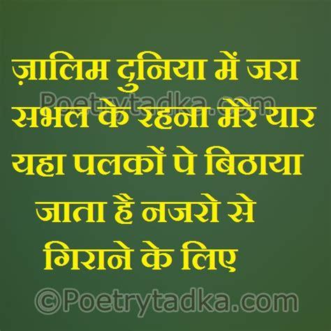 wallpaper whatsapp wala sad shayari sad shayari in hindi स ड श यर