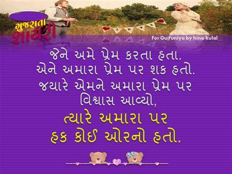 Gujarati Shayari Wallpaper