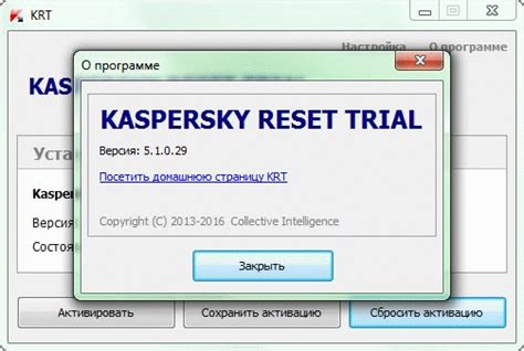 reset kaspersky 2016 trial manually скачать торрент kaspersky reset trial 5 1 0 29 2016