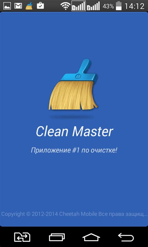 clean master app download free clean master android games download free clean master