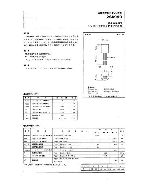 transistor pnp en pdf transistor pnp en pdf 28 images 2sa1943 4454131 pdf datasheet ic on line a564 datasheet pdf